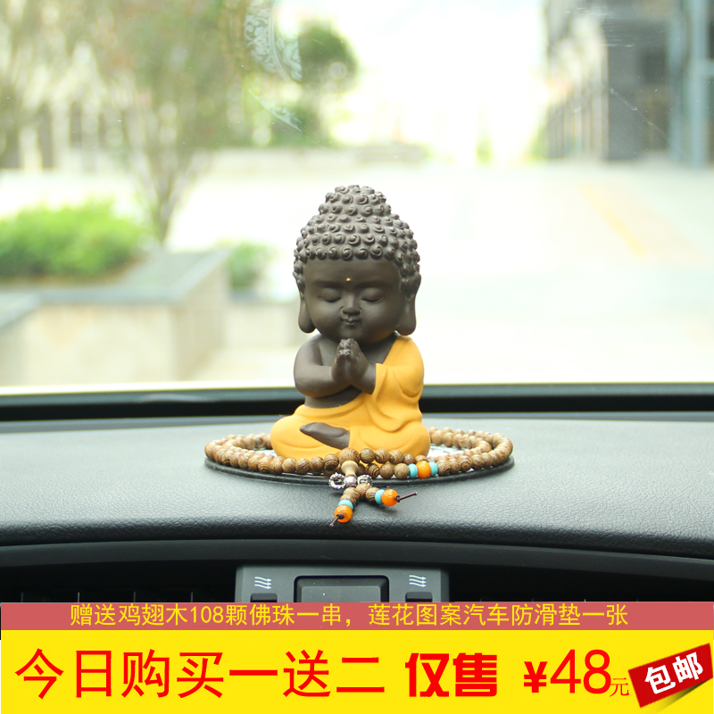 禪定如來(送防滑墊佛珠)創意陶瓷可愛小如來汽車擺件保平安佛像車載車內飾裝飾品用品