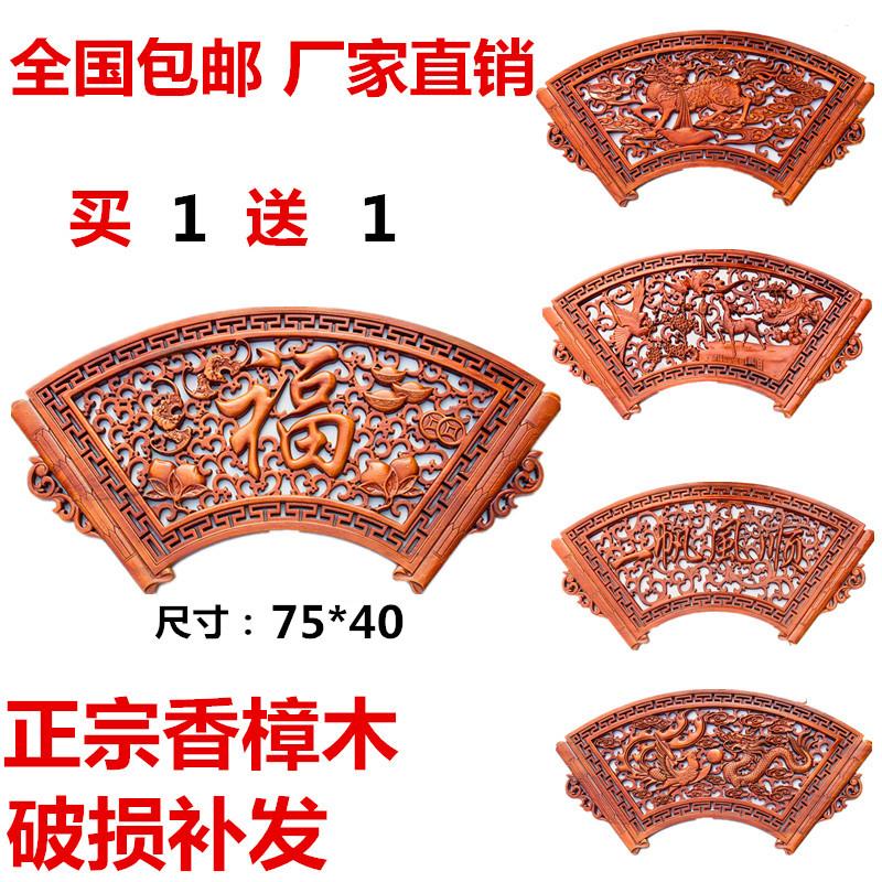 麒麟送寶東陽木雕扇形掛件福字擺件香樟木中式玄關背景墻客廳壁飾