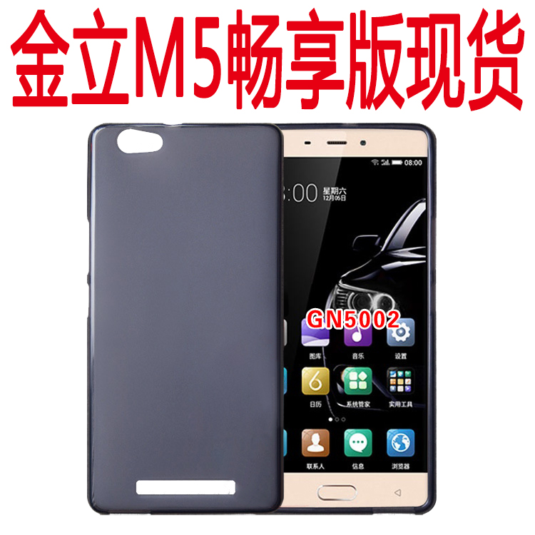 Jin M5 enjoy the mobile phone GN5002 mobile phone version of GN5002L case of silica gel soft shell pudding