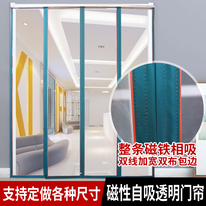 Custom made PVC magnetic self suction transparent soft curtain, waterproof windproof air conditioning soft door curtain, winter and summer shopping mall door curtain