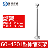 Monitoring camera shield, I type rod, Metro bus station square lifting, 60 to 120CM telescopic aluminum alloy bracket