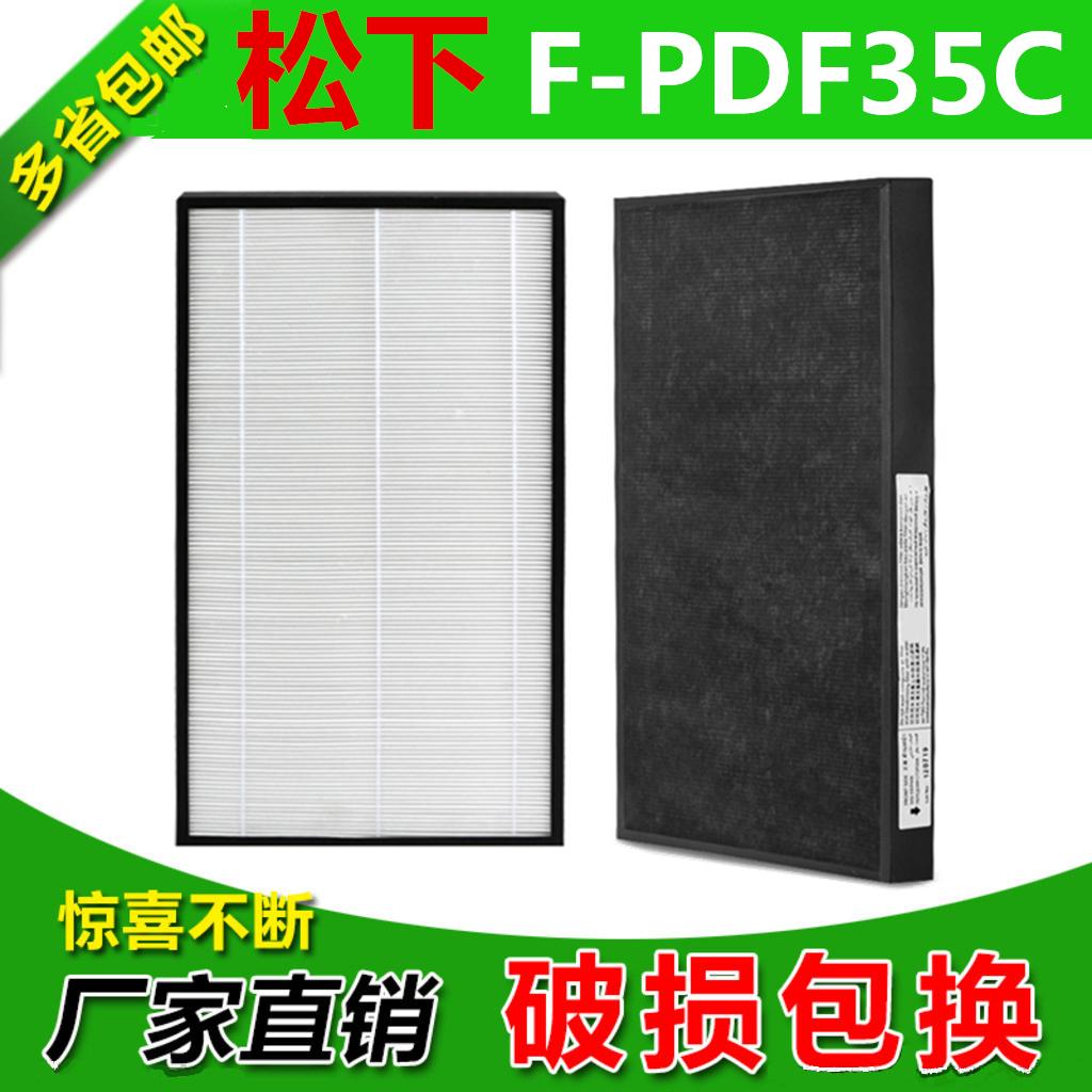 F-PDF35C kiigazítása a légtisztító hepa - matsushita édesítési 滤芯 haze - a pm2,5 - falú