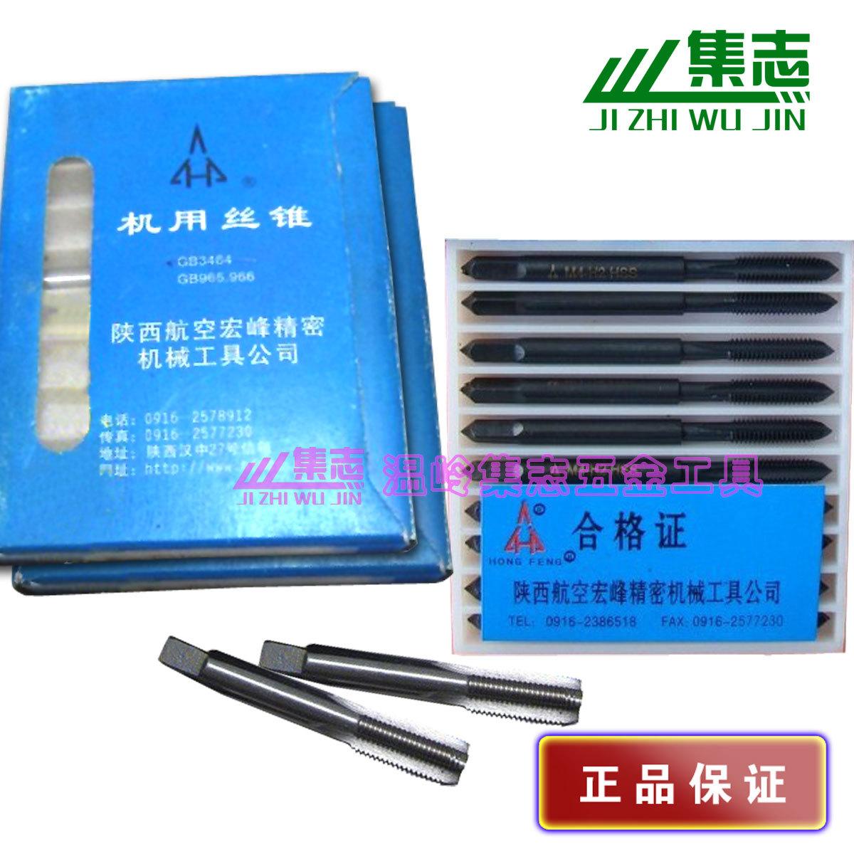 Hongfeng American Standard machine taps US machine taps 1-8UNC precision 2B (aircraft brand)