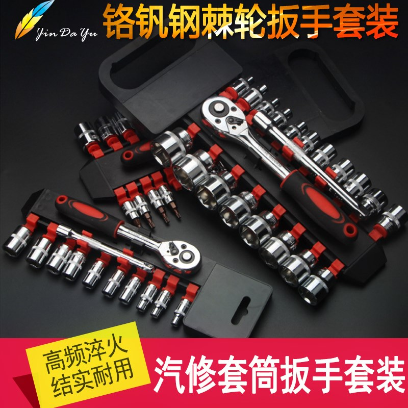 Multifunctional tools set ratchet socket wrench and fast boats vehicle hardware kit combination