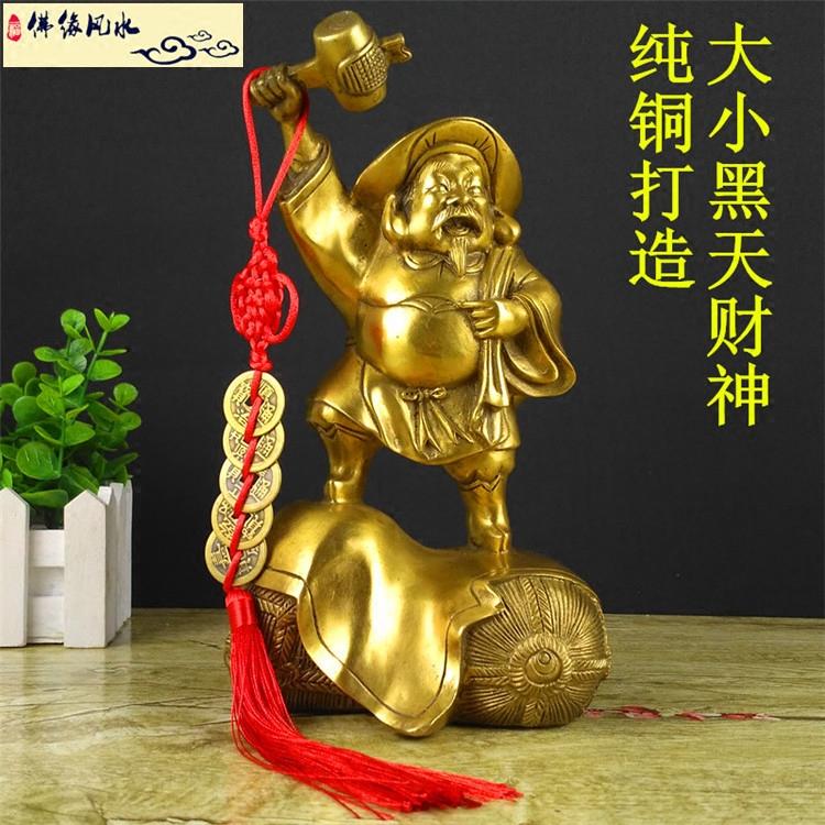 大黑天 大號財神(已開光)開光純銅大小黑天財神銅擺件 日本財神佛銅像 銅三面財神招財擺設