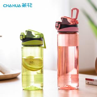 茶花水杯女塑料随手杯便携简约杯子夏季儿童男学生耐摔运动随行杯