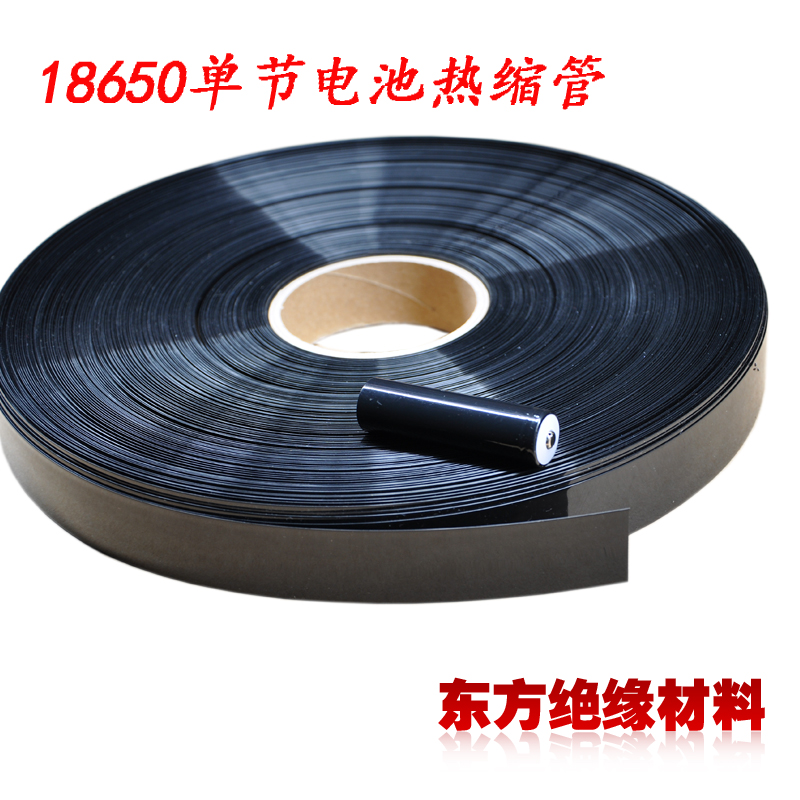 Funda el tubo de PVC 18650 batería batería de litio 29.5mm ancho Negro sobre la batería
