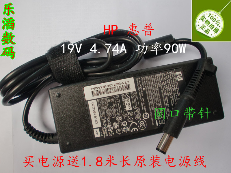 HP original HP PPP012L-EPPP014L-SA notebook power adapter 90W round with a needle