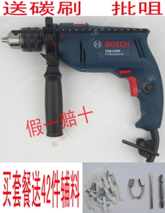 Original authentic BOSCH drill TSB 1300, multifunctional miniature dual-purpose household drill fake a lose ten