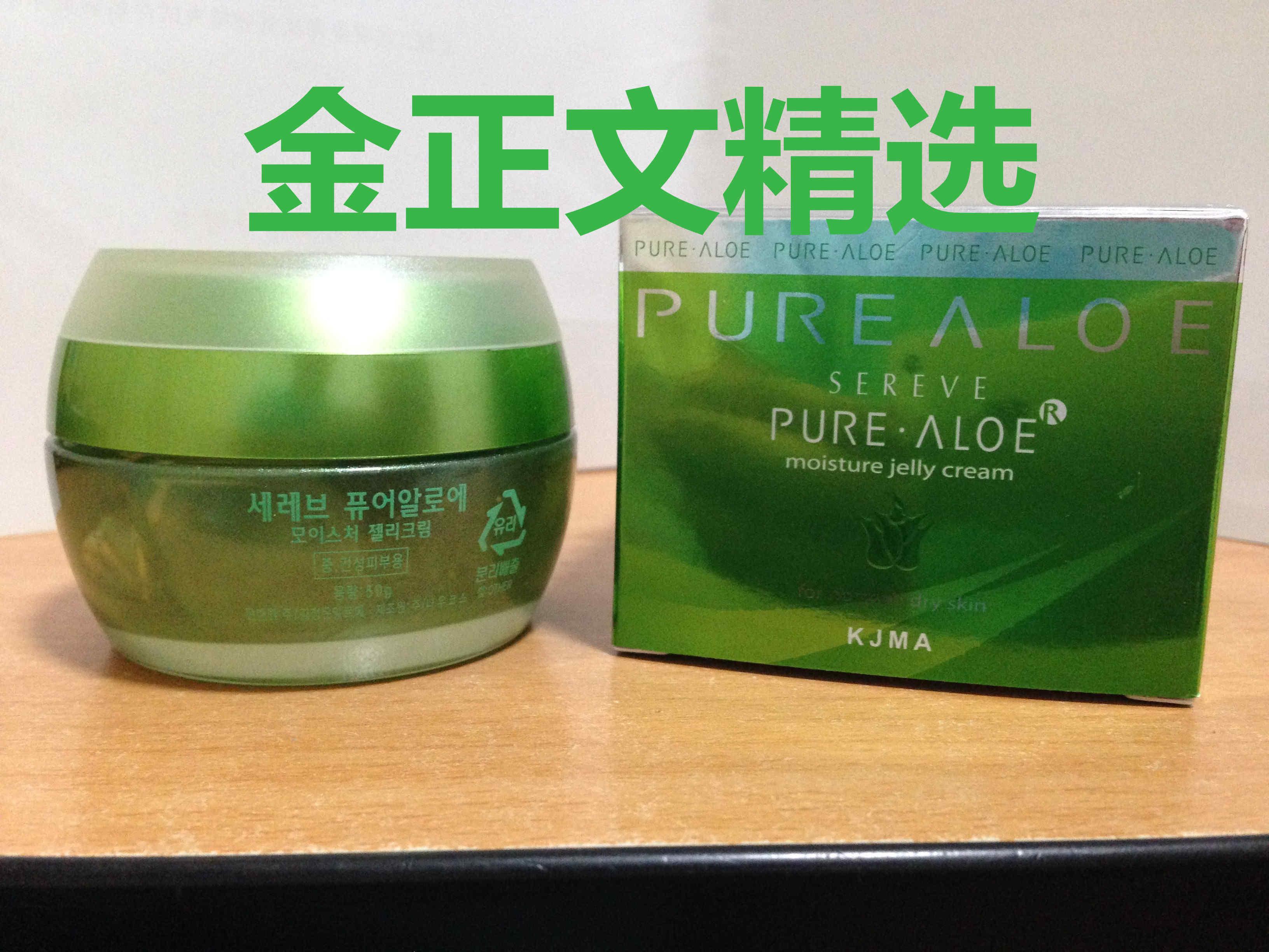[金正文 Puro Cristallo di una nuova generazione di Aloe Vera gel] la Corea del Sud e l'IMPORTAZIONE Di Nuovo imballaggio