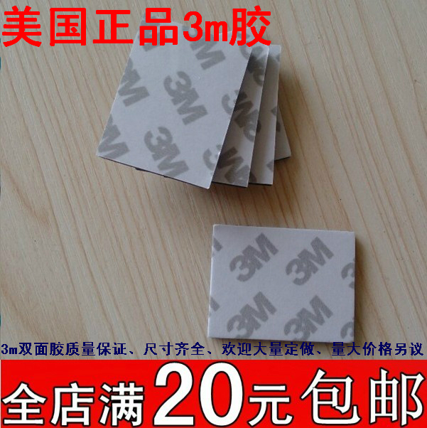 3M double face glue thickening 3mm automobile foam cotton double side adhesive force super strong universal double-sided adhesive 3M glue