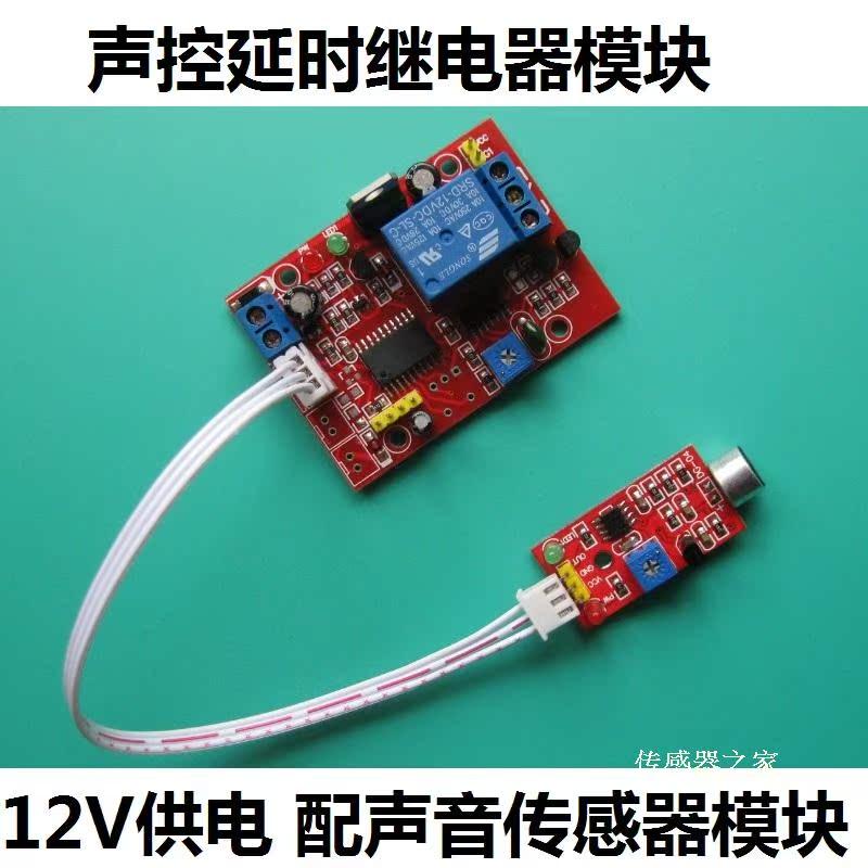 新品12 V声控遅延スイッチ10A小パワーリレー音センサモジュール警報器