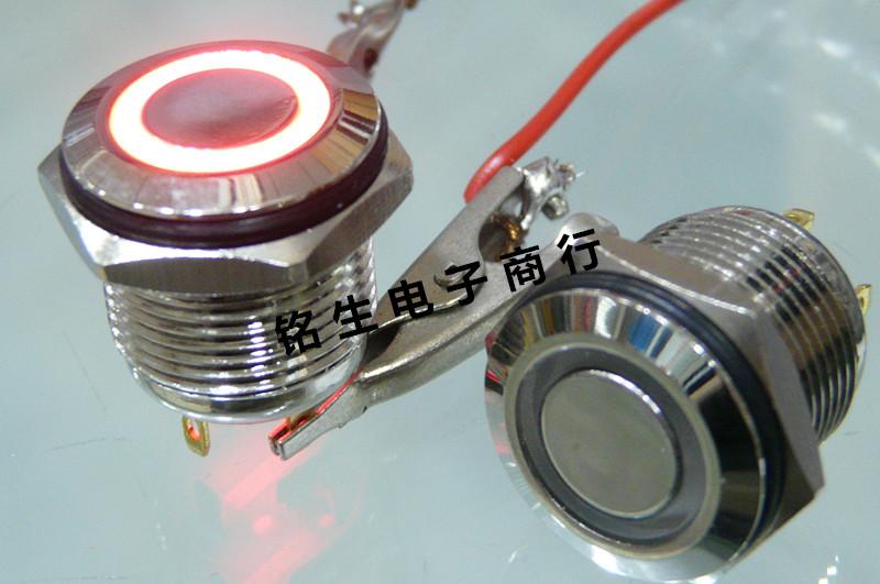 Μεταλλικά κουμπιά 16 mm με φώτα επανεκκίνηση διακόπτη κλειδιού αδιάβροχο.