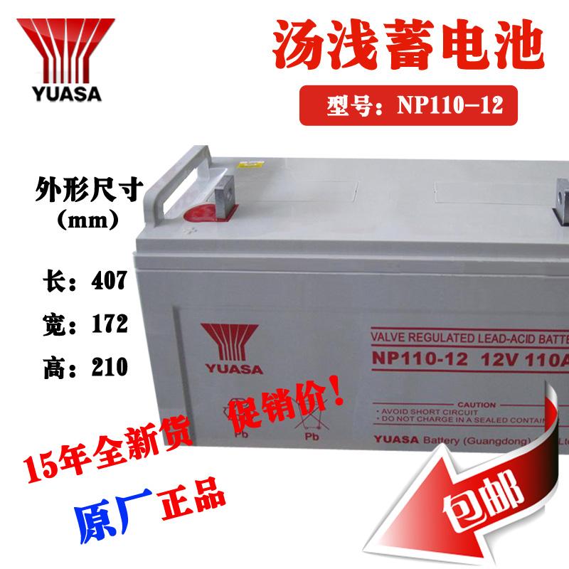 Guangdong batería NP110-1212V110AH original auténtico UPS dedicado tres años de garantía