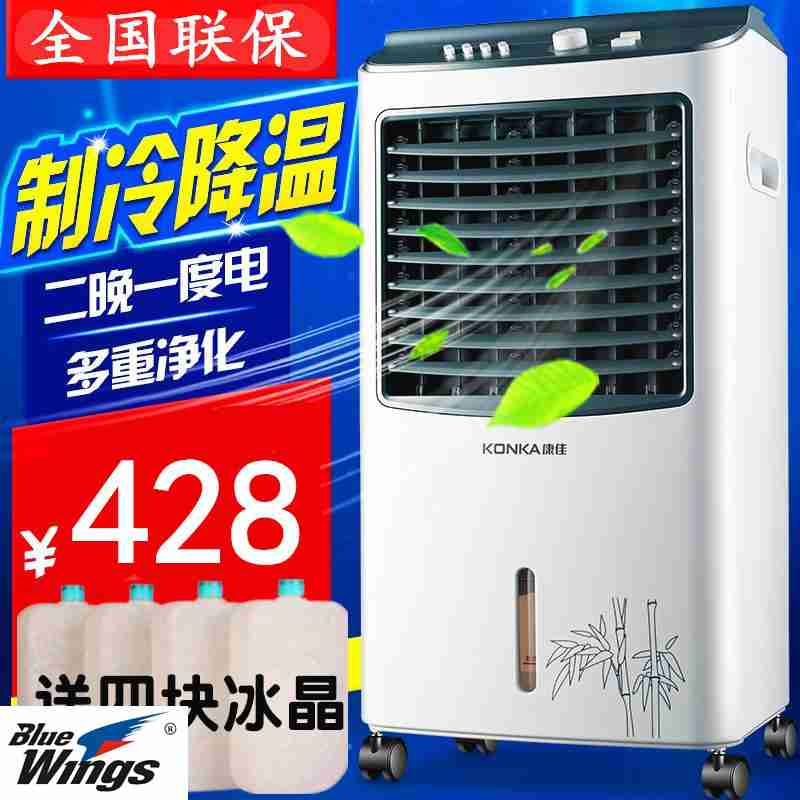 Intelligent air conditioning refrigeration cooling and warming dual-purpose mobile household air conditioner dormitory Mini ultra power-saving air-conditioning fan
