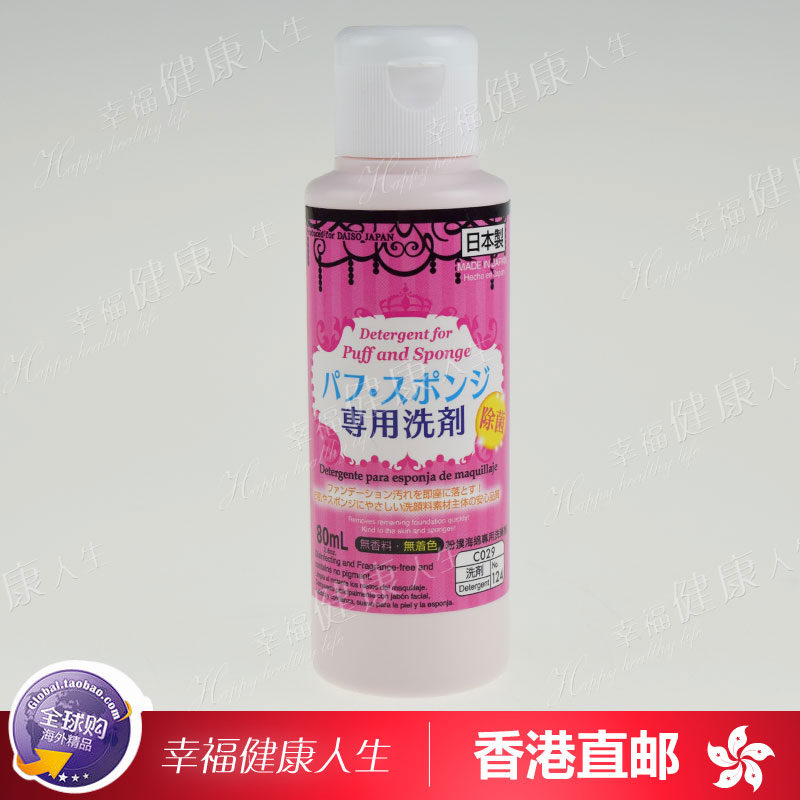 [Hongkong] Japan Daiso a direct mail puff cleaning agent makeup brush to clean 80ml/4971