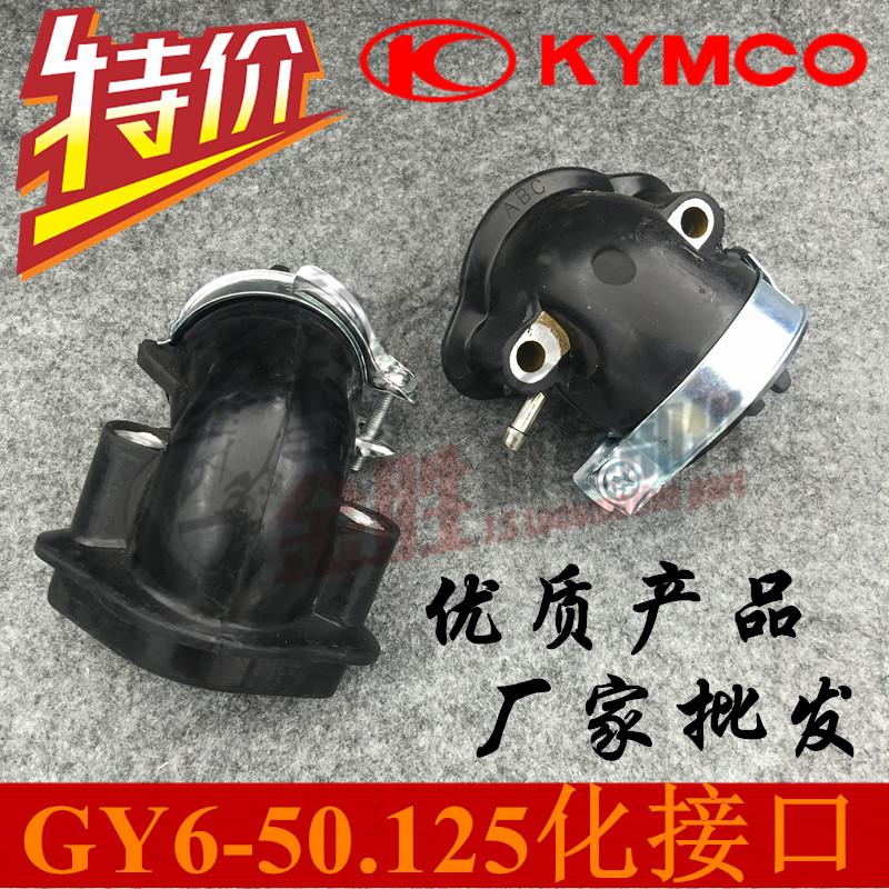 prinsessan GY6-125 och guang yang moyen moped 125 intag med förgasare. ett gränssnitt /