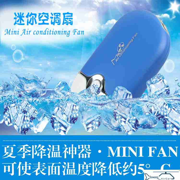 Mini palm air conditioner, refrigeration, leaf less USB rechargeable fan, portable hand held portable electric fan