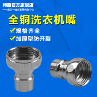 All copper, 4 points, 6 points, special faucet fittings for washing machine, outlet faucet, faucet, inlet pipe, faucet interface, adapter