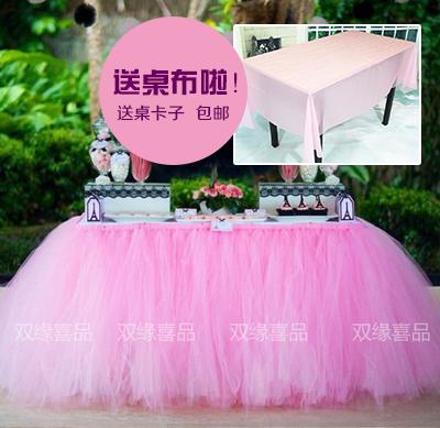蓬松纱桌裙tutu纱儿童生日聚会酒店中秋甜品台婚礼签到台桌围桌布