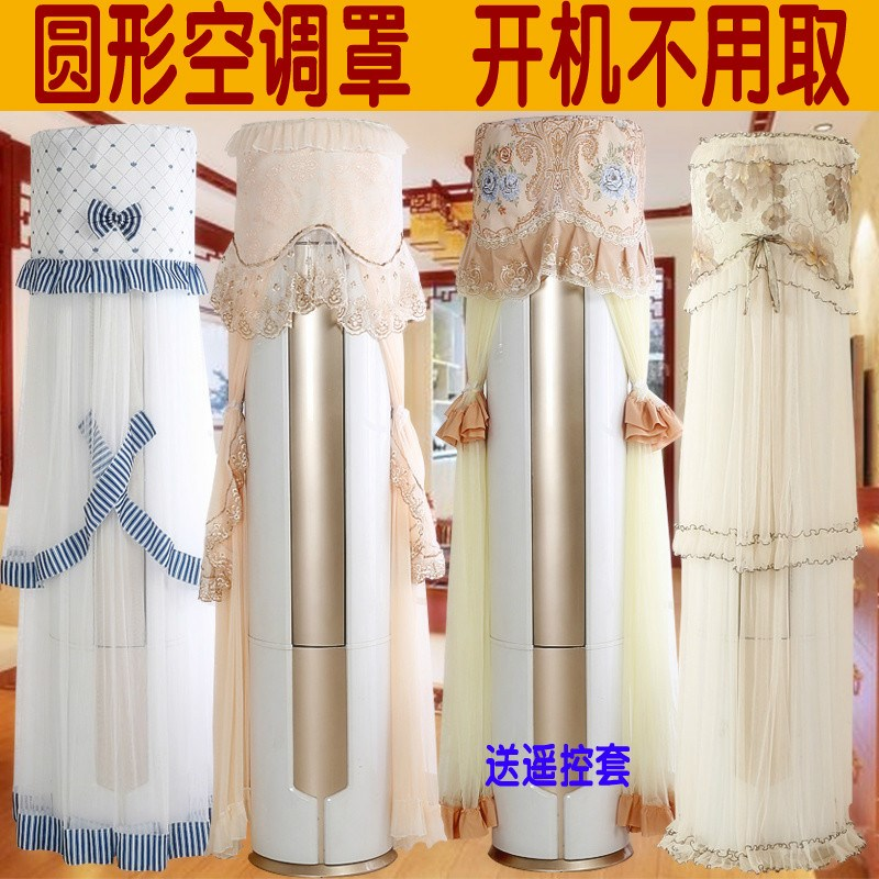 Vertical cylindrical GREE Midea Haier air cover a dust cover cover cover 2 horse round Guiji air conditioning 3P