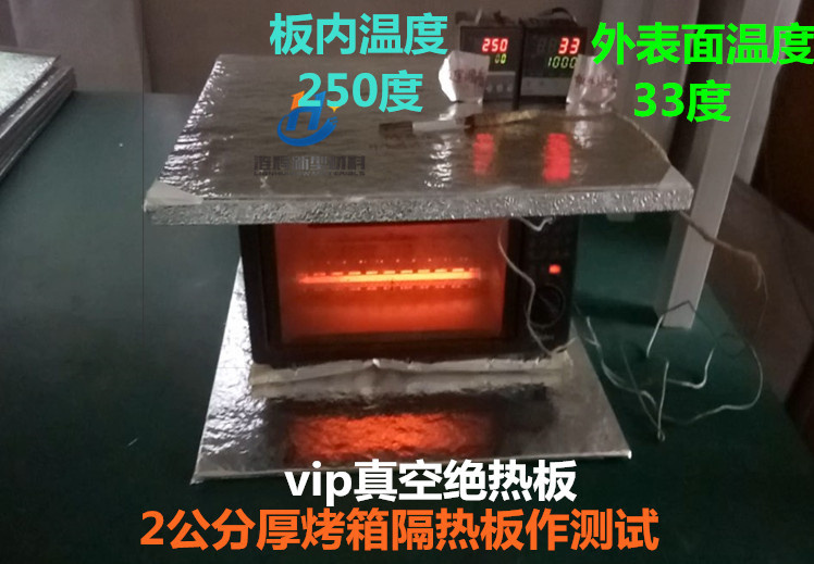 Refrigerator insulation board, oven, kitchen special VIP vacuum insulation board, high temperature insulation fire board insulation pad