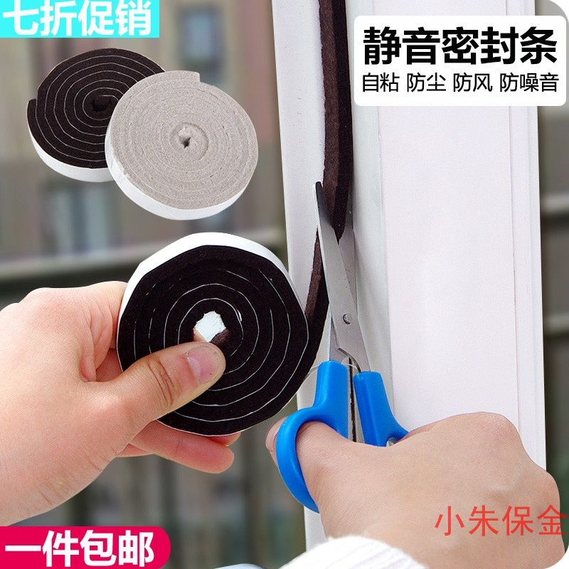 Steel doors and windows sealing strip proofing window a self-adhesive cotton insulation glass paste dustproof door draftproofing strip