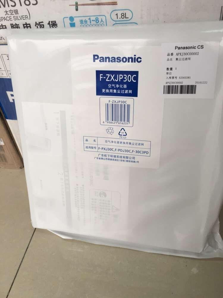 matsushita légtisztító 滤芯 háló F-ZXJP30C por kiszűrésére F-PXJ30CPDJ30C30C3PD.