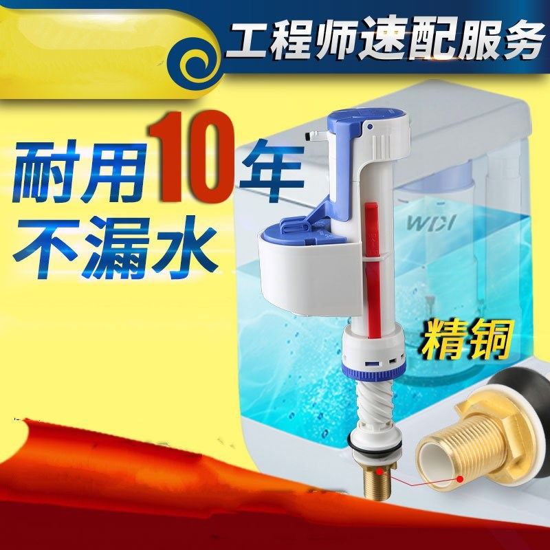 A universal water inlet valve for water closet toilet tank fittings and water inlet of toilet bag toilet inlet valve
