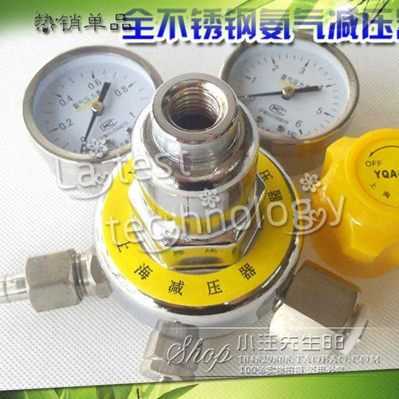 Atmospheric simplified pressure gauge, stainless steel ammonia pressure reducer, ammonia pressure reducing valve