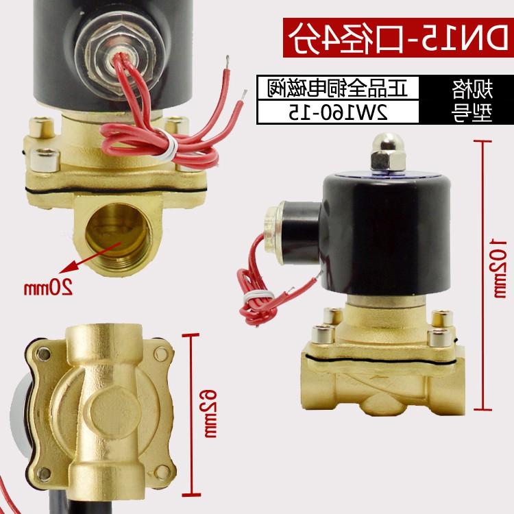 Comprar todo o Corpo de Cobre válvula de solenóide normalmente fechada a válvula de água de 3. 24V12V2 EM 4 Pontos, 6 Pontos