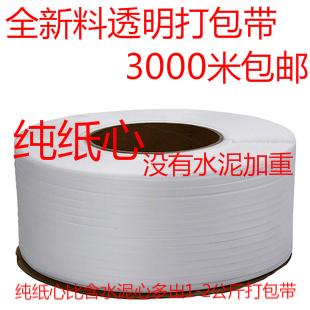 Alta qualidade de material de embalagem com 3 metros novo transparente fina semi - automática PP pacote com caixa de embalagem de plástico com hot melt