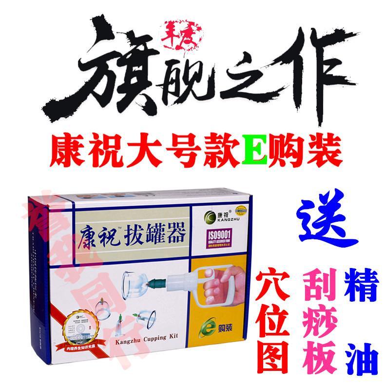 康祝吸い玉器家庭用真空じゅうにの缶の漢方医の磁力療法換気式を防爆罐肥厚