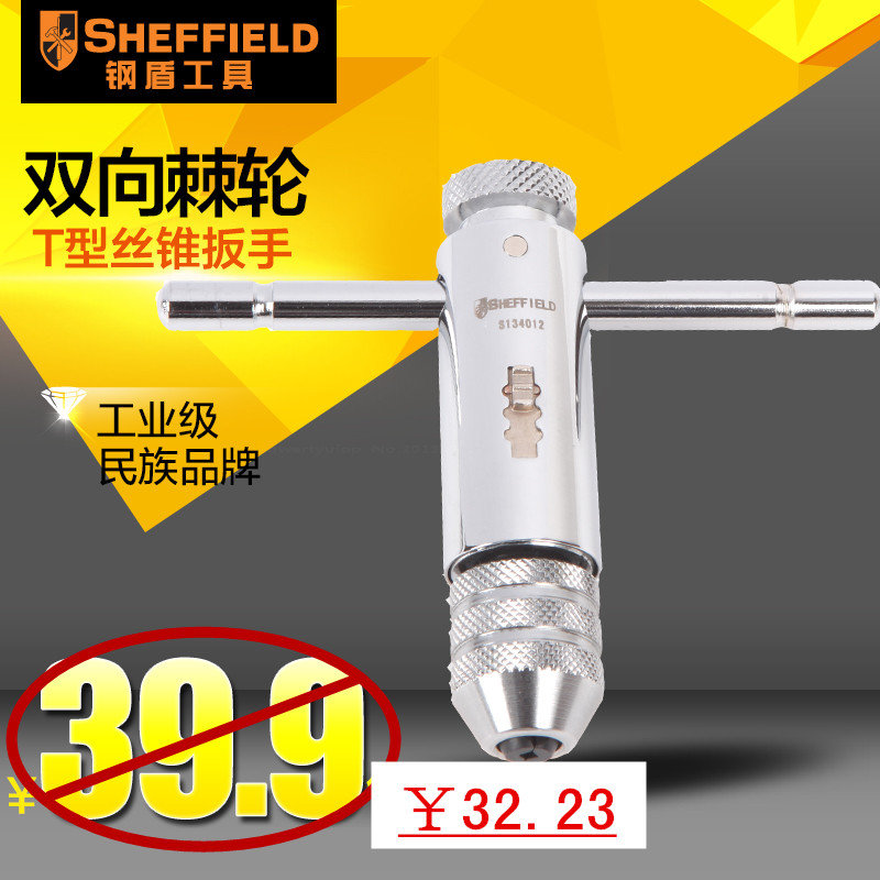 S134012T type ratchet winder tap tap wrench tap die chuck M3-M12