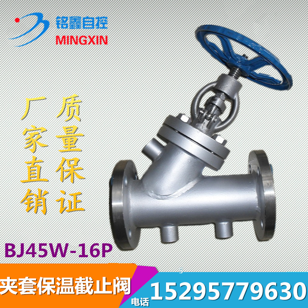 BJ45W-16P chemical corrosion resistant nitric acid acetic acid 304/316 stainless steel jacket insulation stop valve DN5080