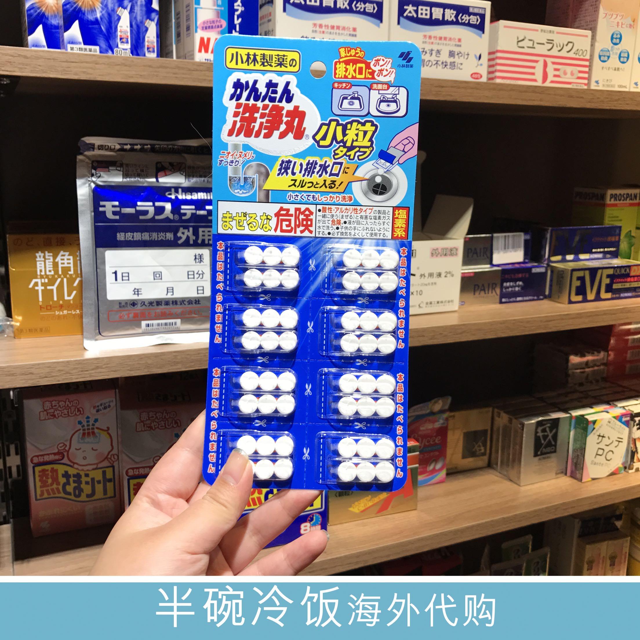 La tubería de drenaje drenaje cloacas del japonés Kobayashi Pharmaceutical nativo de desodorantes de agente agente de dragado y limpieza de la píldora