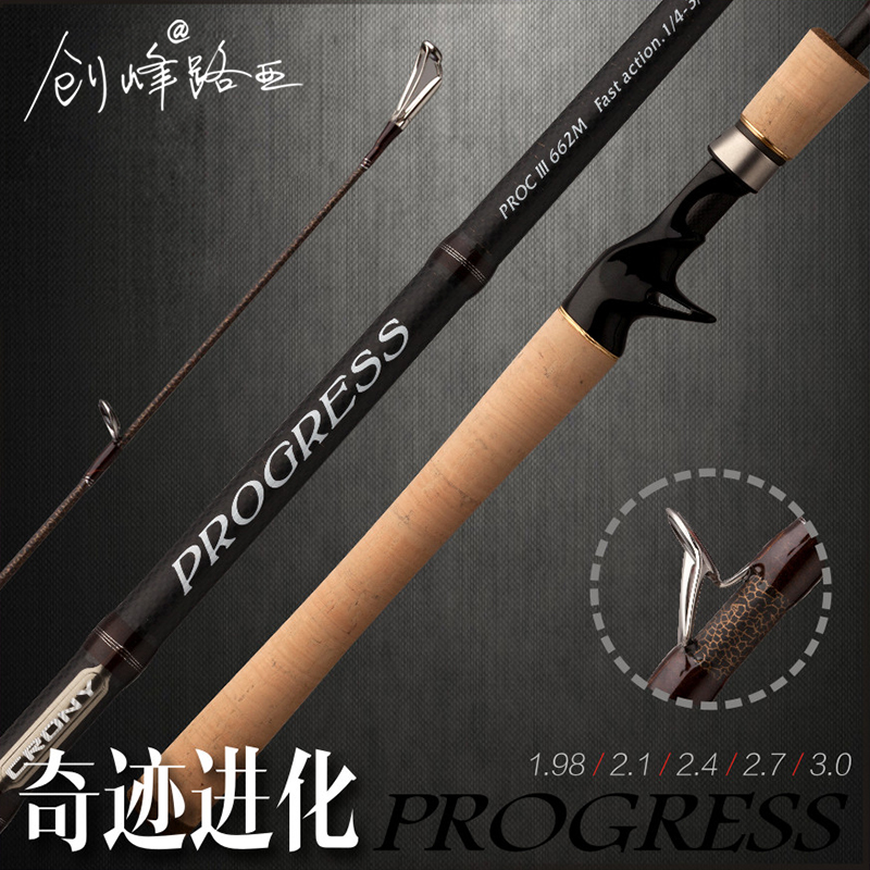 A miracle of light water evolution peak fishing Berlusconi two road and pole straight handle grips long shot rod perch SINIPERCACHUATSI