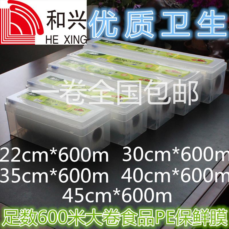 กล่องอาหารพลาสติกและฮิงห่ออาหารฟิล์ม PE กับเครื่องตัดฟิล์มห่อม้วนใหญ่ไปรษณีย์แห่งชาติ