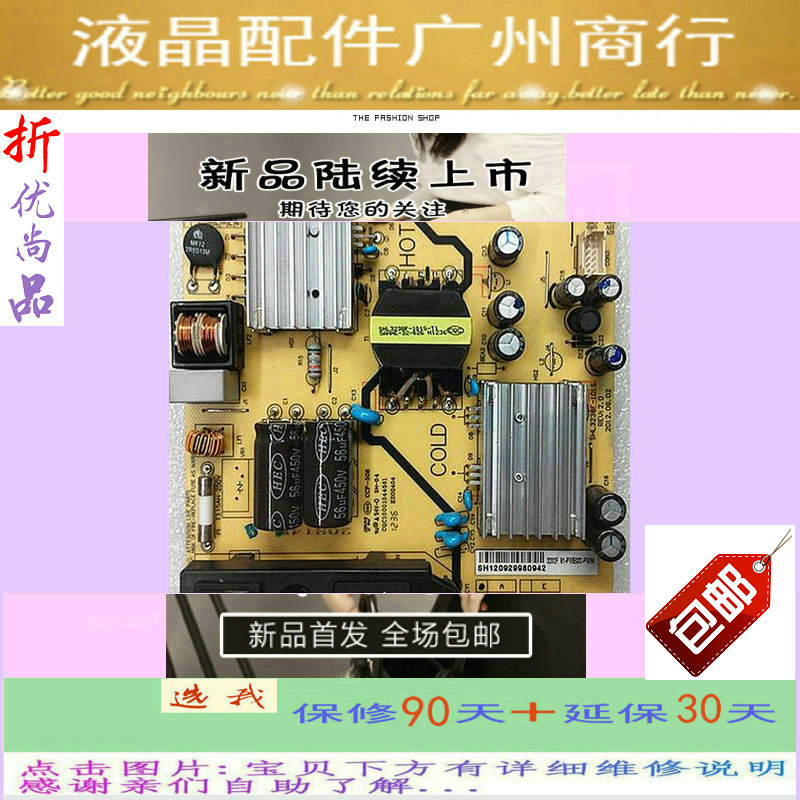 TCL trump L32F1510B32 inch LCD TV, high voltage power supply, constant current motherboard 81-PWE032