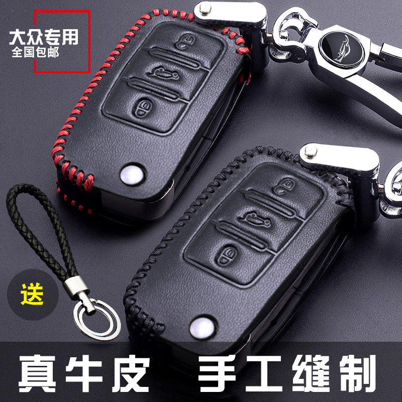 The car key bag new MAGOTAN CC smart leather key insert type remote control key bag buckle