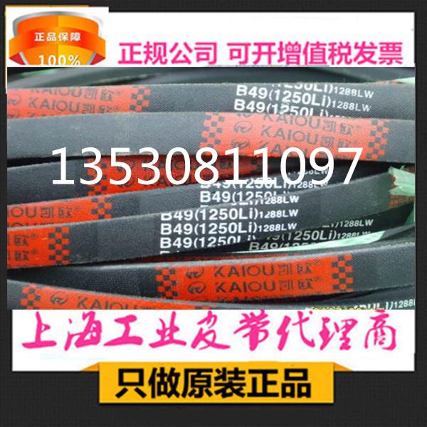 A1220A1230A1234A1240A1245A1250Li kaiou trekant bælte, bælte