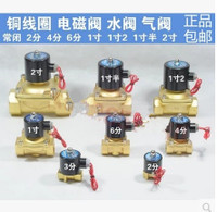 4 water solenoid valve normally closed valve 220V two pure copper coil switches for household electric water valve 160