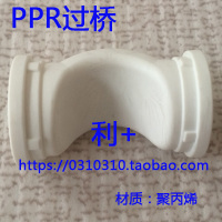 20 hot melt PPR crossing the bridge 4 minutes /25 welding crossing the bridge PPR bridge fittings PPR fittings hot water pipe fittings of 6