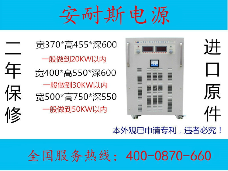 An nice 0-700V80A DC power switch power capacitor testing laboratory 0-700V90A