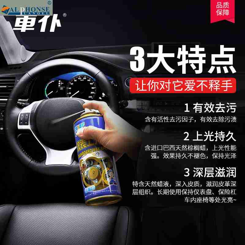 Automobile interior panel table wax instrument panel wax dashboard repair