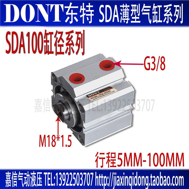 مكونات تعمل بالهواء المضغوط اسطوانة رقيقة [سمك] نوع SDA100 * 5 / 10 / 15 / 20 / 30 / 40 / 50 / 60 / 70 / 100