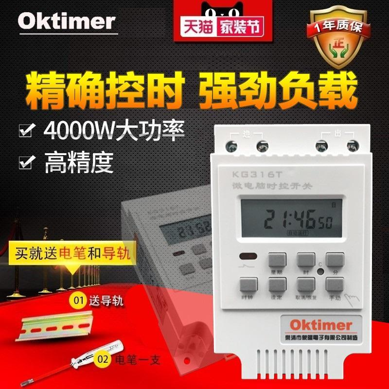 Xiangyang electronic timer kg316t microcomputer control switch automatic time controller of 220V road lamp