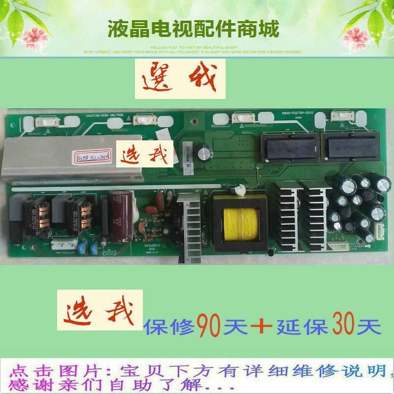 Skyworth 26L16SW26 pollici LCD TV a colori ad alta pressione Costante flusso di energia impulso WH268 controluce.