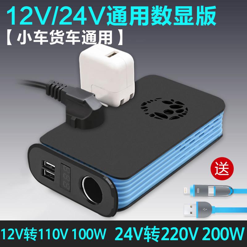 El vehículo inversor de 12V24V a 220V multifuncional de la pequeña casa de convertidor de corriente del cargador.