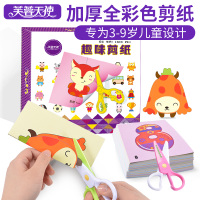 The paper-cut book of children's manual DIY material for children 3-6 years old puzzle three-dimensional origami books Daquan